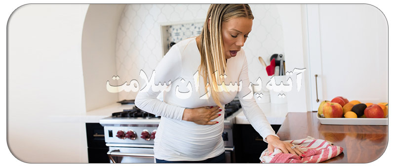 روشهای درمان معده درد در بارداری