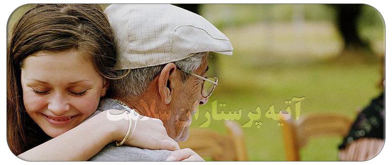 چرا باید به سالمندان احترام بگذاریم