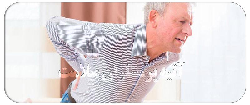 کمر درد در سالمندان و راهکارهای درمان