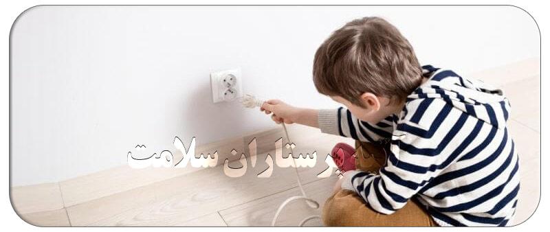 آموزش نکات ایمنی به کودکان