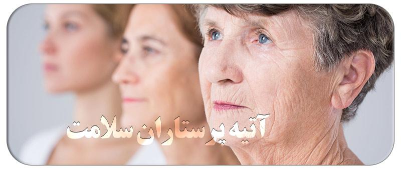 استرس سالمندی