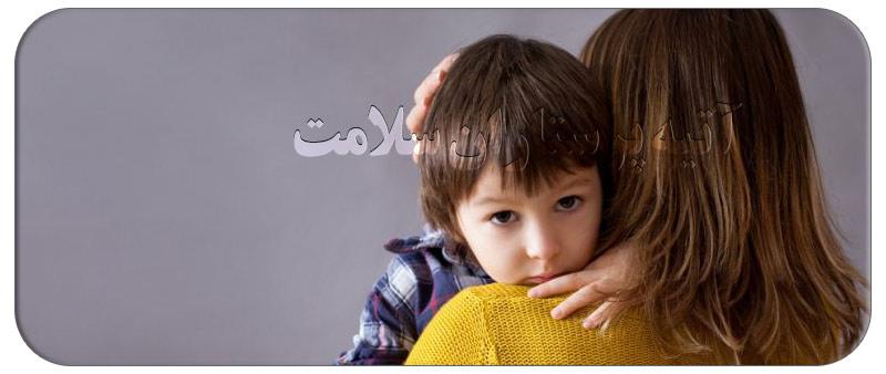 اضطراب جدایی در کودکان و راه های درمان