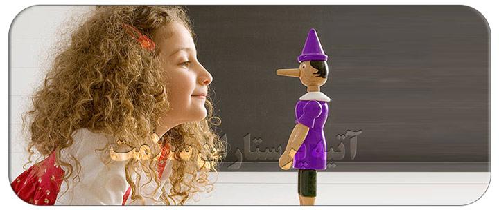 با بچه ای که دروغ می گوید چگونه رفتار کنیم ؟