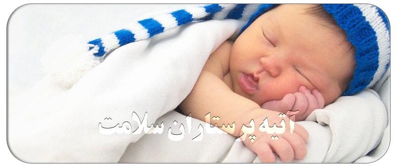 درمان زردی نوزاد با مراقبت های خانگی