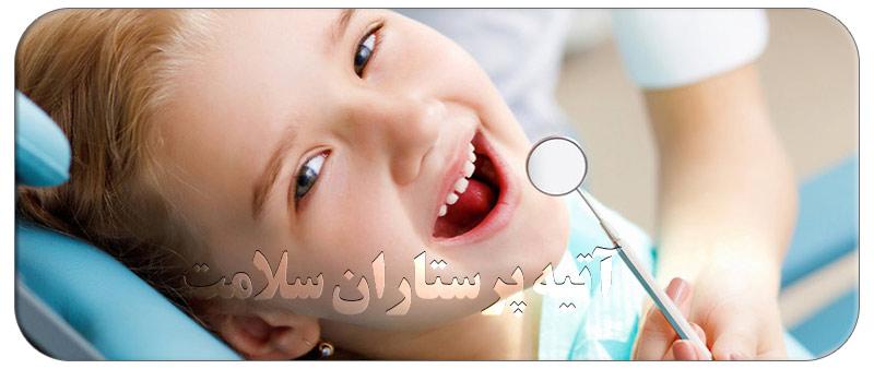 درمان پوسیدگی دندان کودکان در خانه