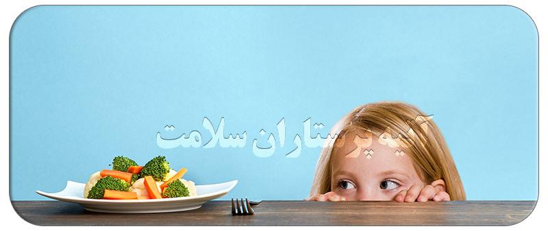 راهکارهای غذا دادن به کودک بد غذا