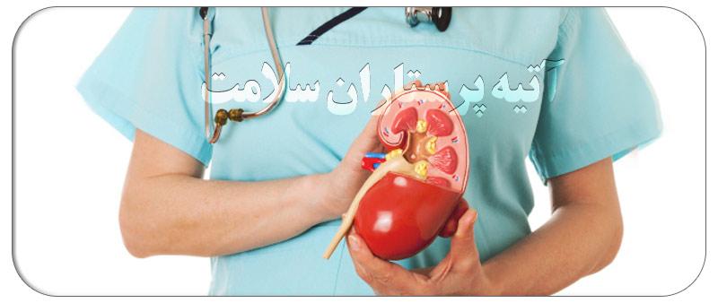 راه کارهای مراقبت از بیماران کلیوی