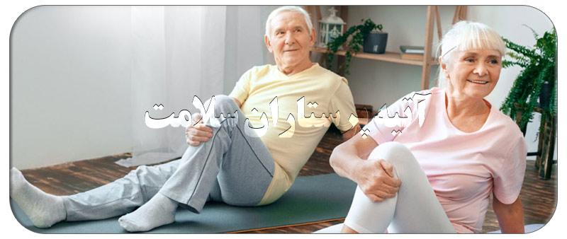فواید یوگا برای سالمندان در منزل
