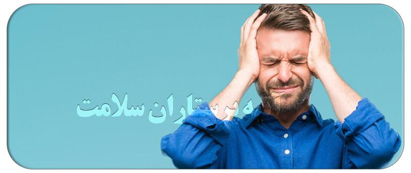 لت درد طاق سر و راه های درمان آن در چیست