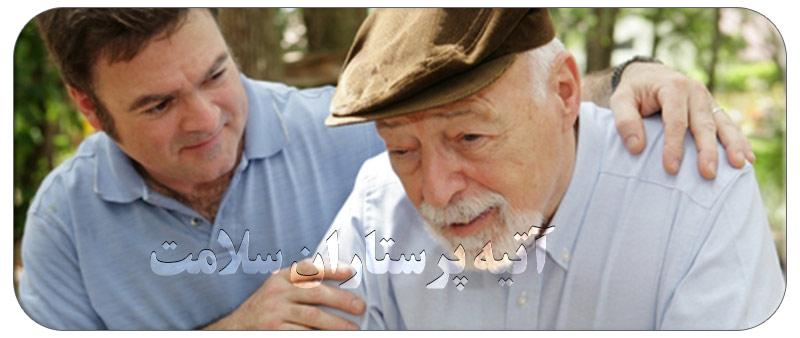 مشکلات شایع در سالمندی