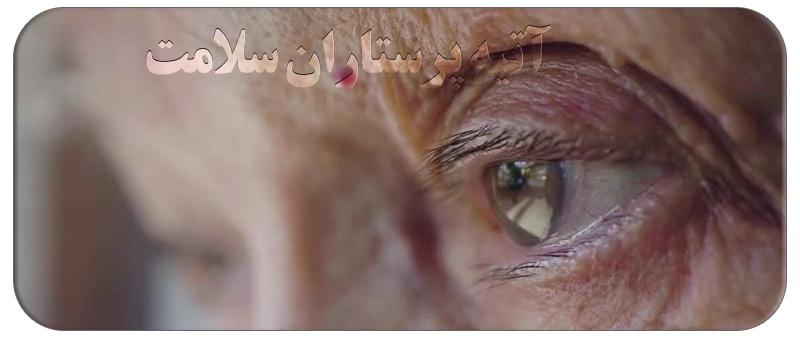 پیر چشمی و راه های مراقبت از چشم در منزل
