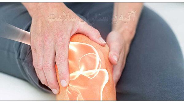 درمان خانگی زانو درد آتیه سلامت