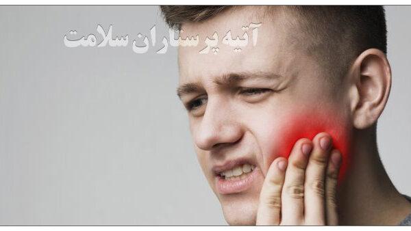 درمان خانگی چرک دندان آتیه