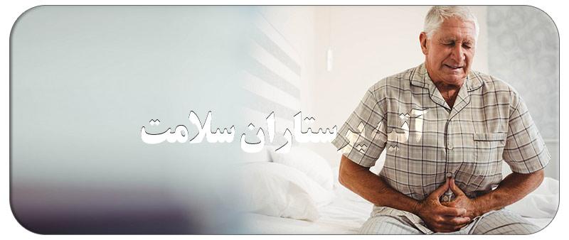 درمان خانگی یبوست شدید در سالمندان