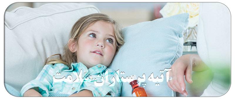 مراقبت های بعد از عمل لوزه در کودکان