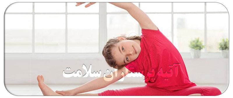 بهترین سن شروع یوگا در کودکان