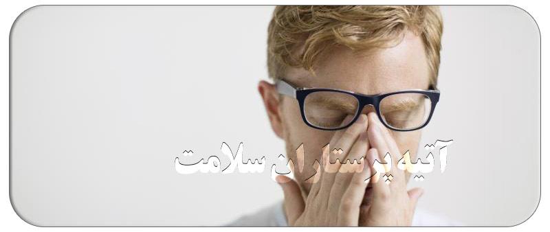 10 روش درمان خانگی چشم درد