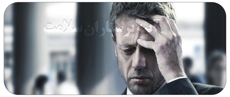 استرس و شوک عصبی