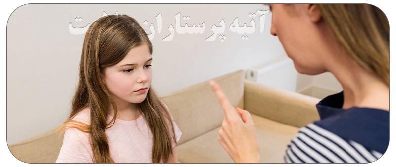 تربیت کودک بدون فریاد و کتک