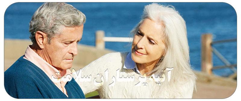 اختلالات گفتار و زبان در سالمندی
