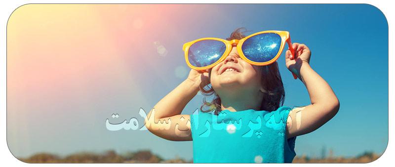 مراقبت از کودکان در تابستان در منزل