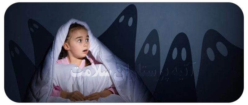وحشت شبانه در کودکان