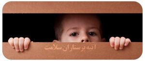 درمان کم رویی کودکان