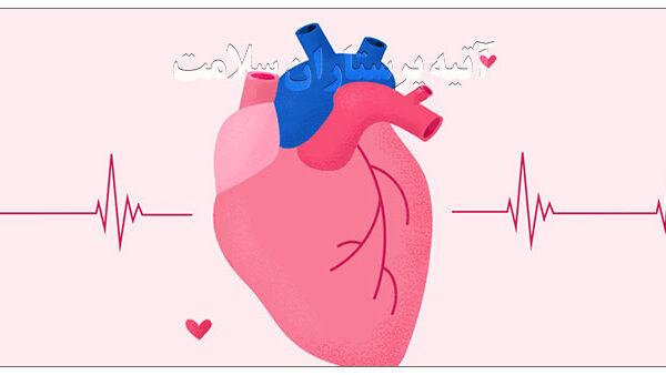 پایین آوردن ضربان قلب